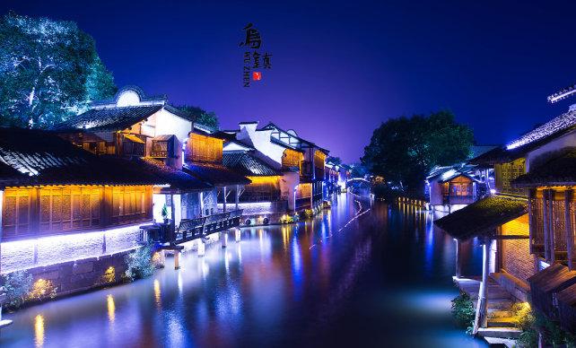 上海包车去——乌镇