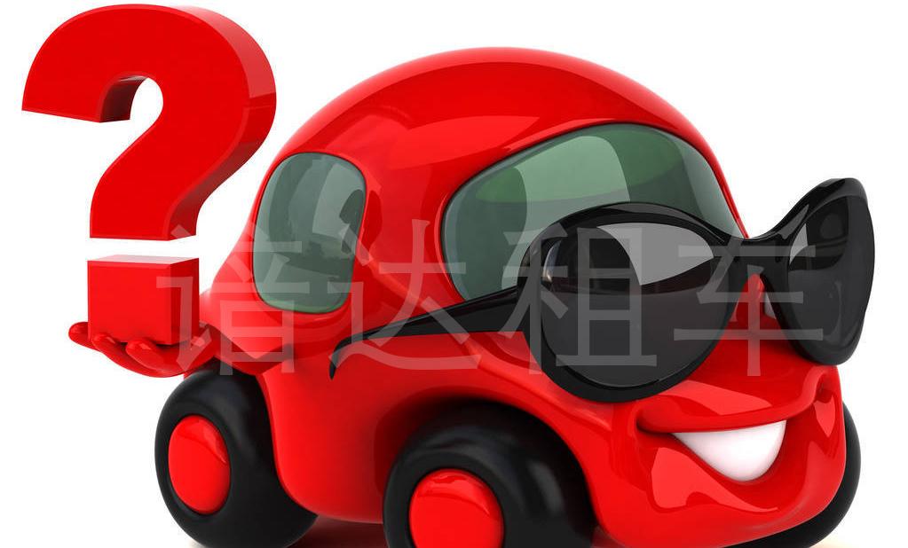 上海租车该怎么选择车辆?