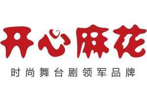 上海开心麻花文化传播有限公司