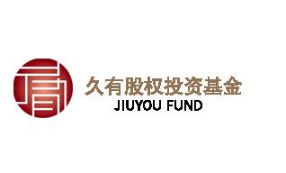 上海久有股权投资基金管理有限公司